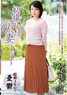 A Married Woman's First Shooting Documentary, Ritsuko Hayami