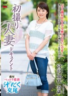A Married Woman's First Shooting Documentary, Tomoyo Miyazawa